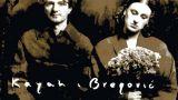 Prawy Do Lewego - Kayah, Goran Bregovic